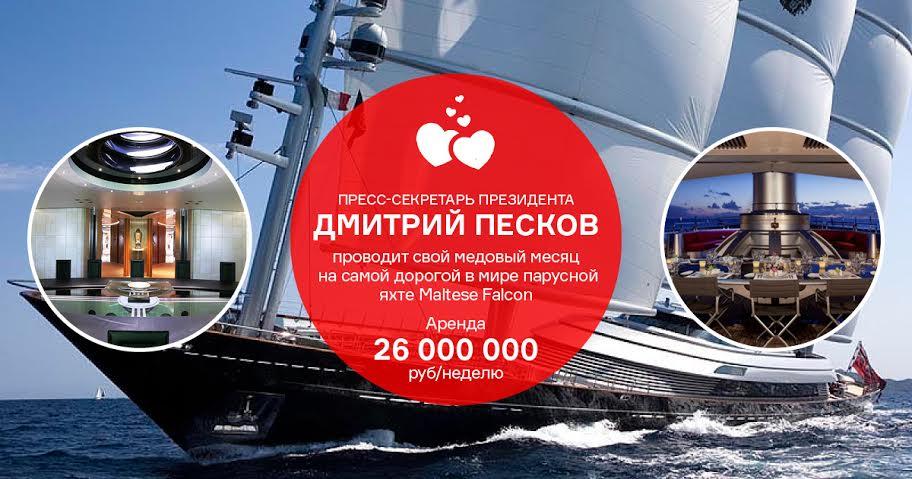 Пєсков поплив у весільну подорож на найдорожчій парусній яхті в світі - фото 1
