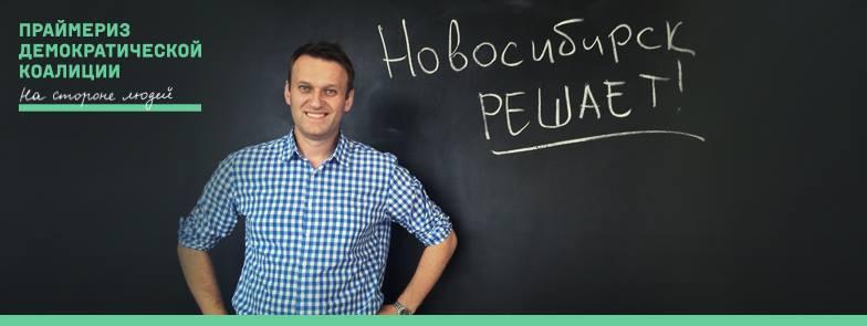 навальный новосибирск