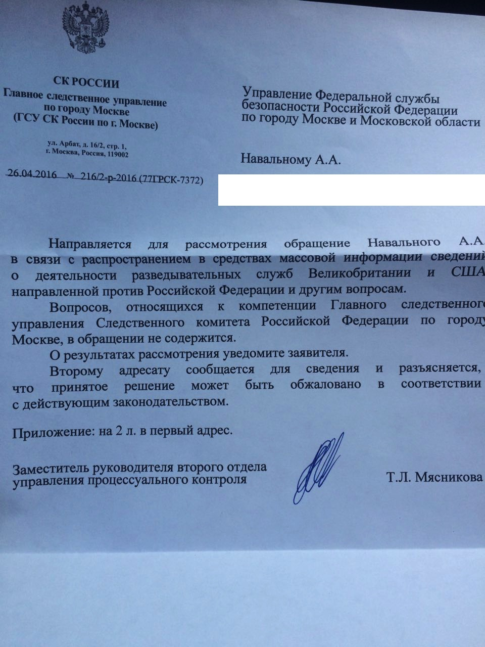 Блог. Алексей Навальный: «СК не хочет расследовать дело «агента Фридома»