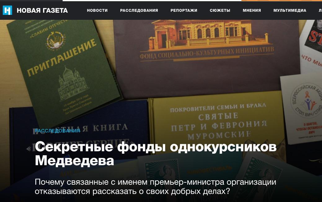 Медведев считает ваши требования «ничтожными». Новые подробности о «благотворительной» империи Димона
