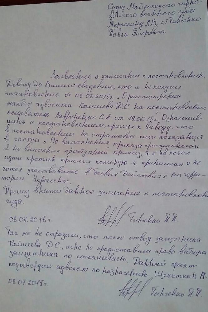 Антикоррупционный Пакет Военнослужащего Образец Заполнения - фото 8