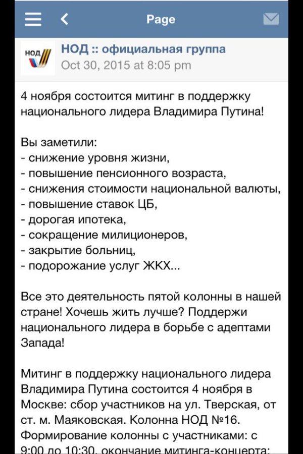 В России суд оштрафовал журналиста за фото визитки Яроша - Цензор.НЕТ 6546