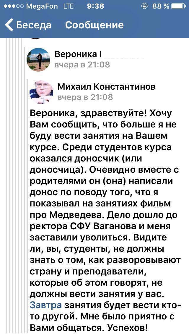 Старшего преподавателя красноярского ВУЗа уволили за показ «Димона» студентам