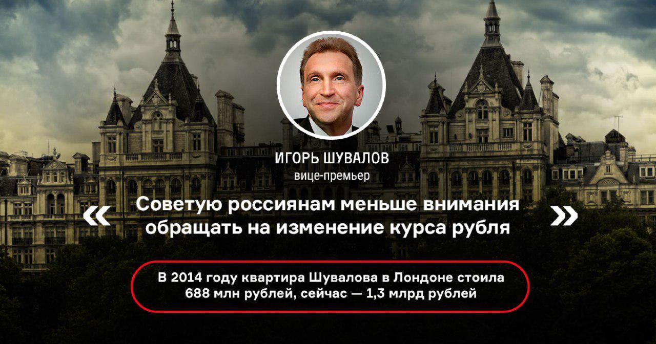 Новые возможности: лондонская квартира вице-премьера Шувалова подорожала на полмиллиарда рублей