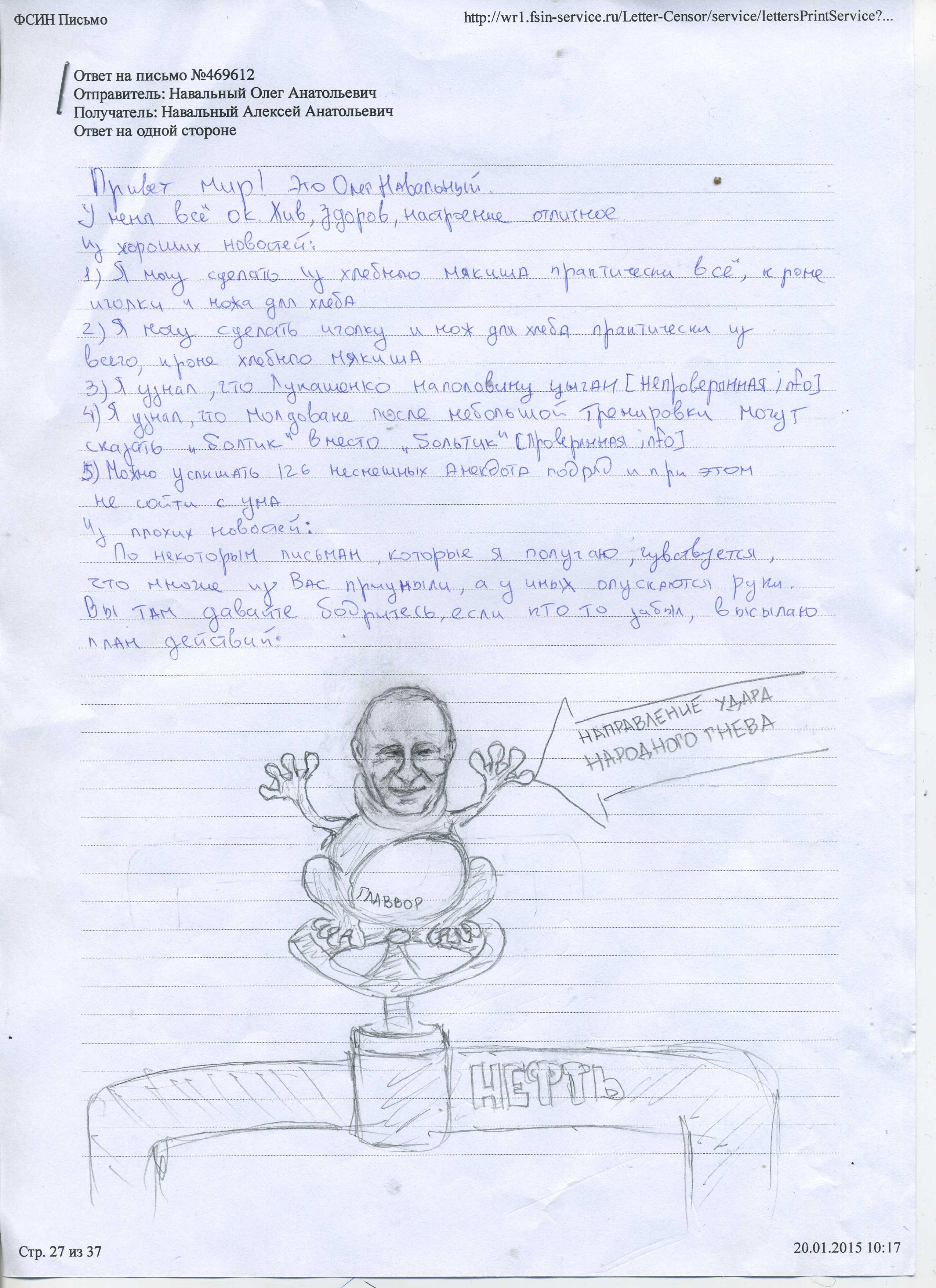 Письмо точка подключения