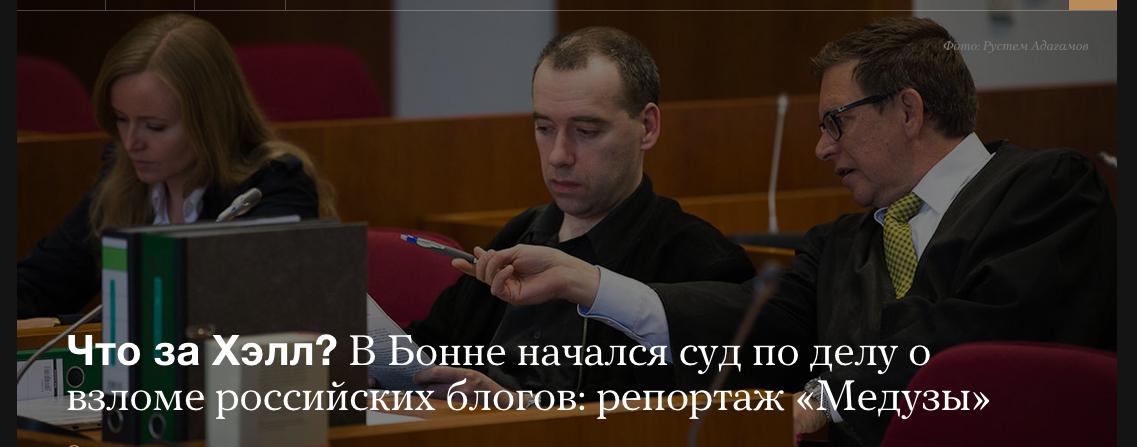 Суд над «хакером»