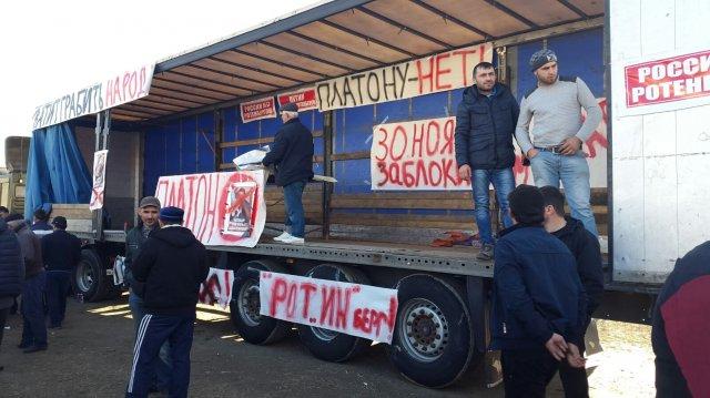 марш дальнобойщиков 30 ноября