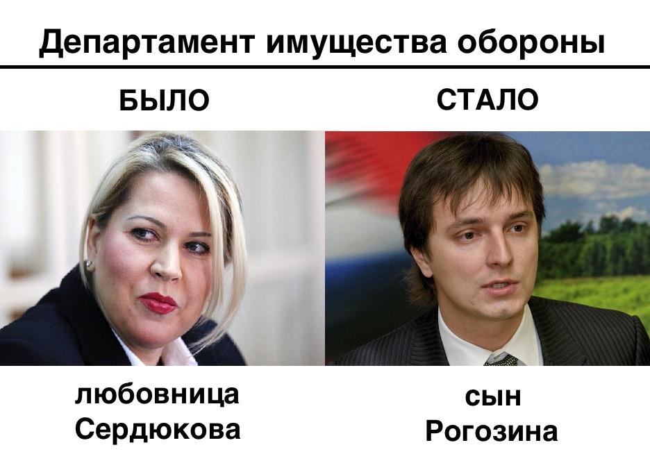 Васильеву на Рогозина
