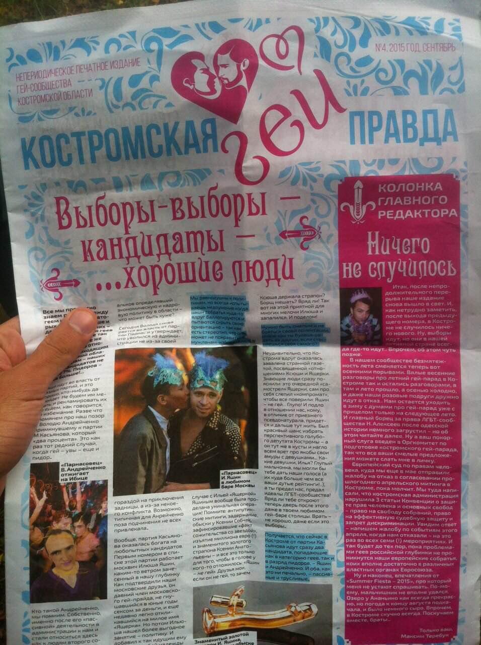 novaya-gazeta-pro-geev