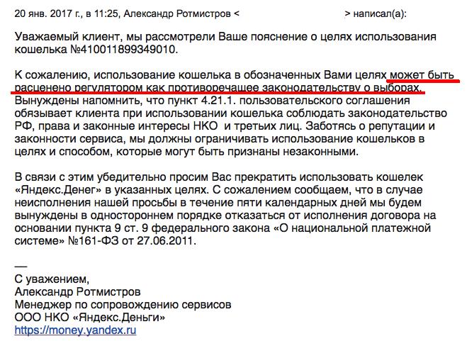 """""""Яндекс.Деньги"""" изменили правила работы из-за сбора денег командой Навального"""