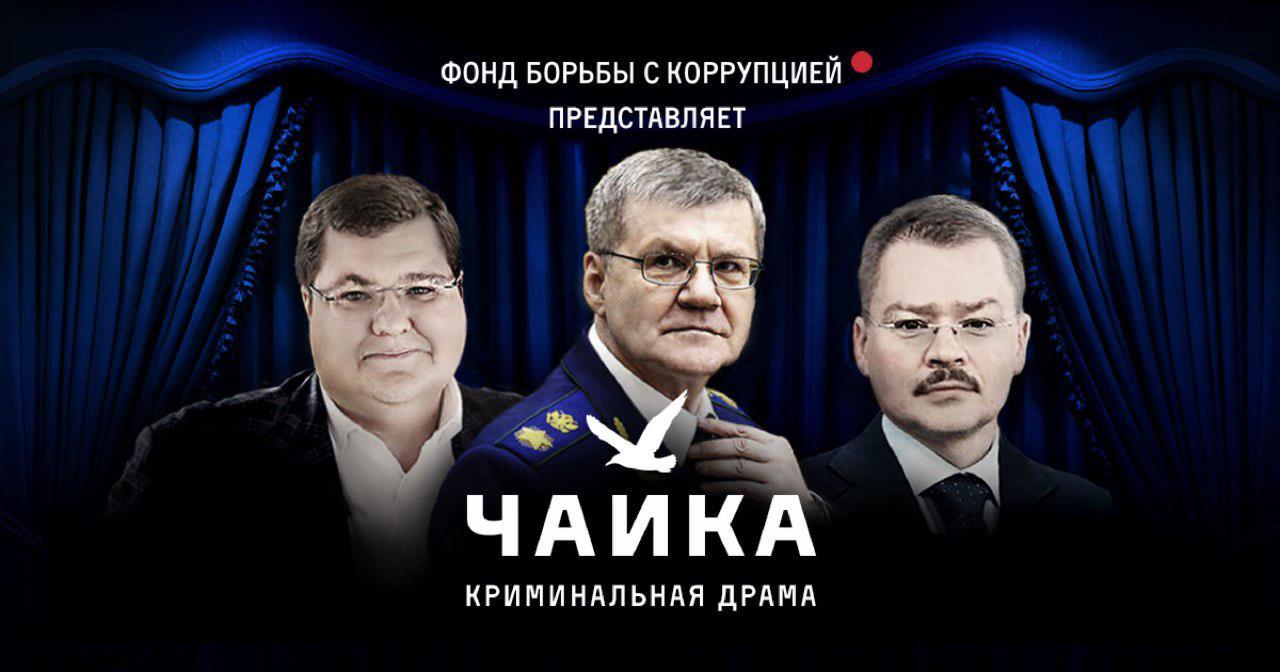 Чайка - фильм о генпрокуроре и детях прокурора РФ