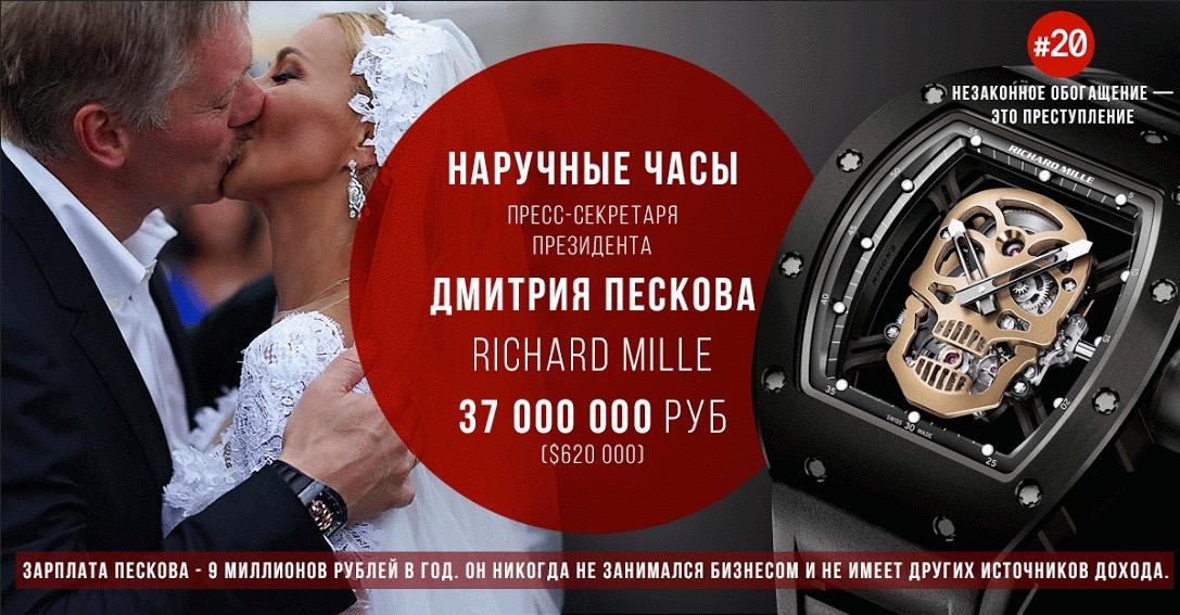 Алексей Навальный — Часы чиновника-молодожёна Пескова стоят дороже вашей  квартиры 6cdf164fd6e