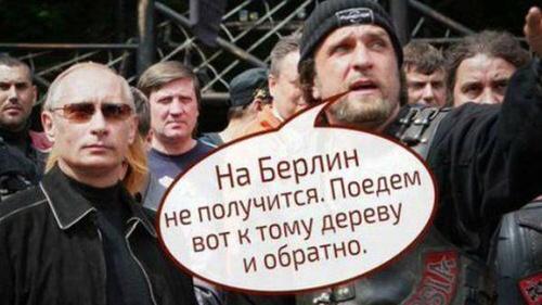 Бюджетные деньги «Ночных Волков»: в этой косметичке грантов на 56 млн рублей