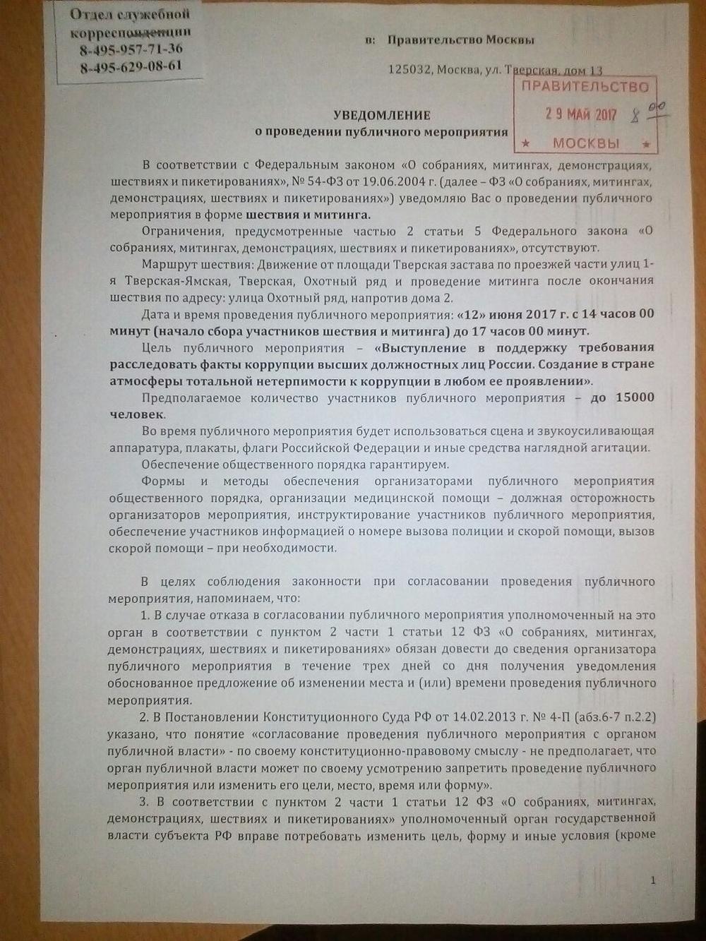 Митинг1 2 июня 2017. Уведомление (Навальный)
