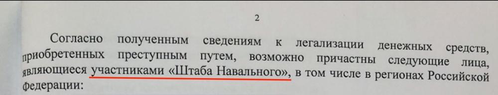 Сверхжалоба по«делу ФБК» принята ЕСПЧ 2020 ЕСПЧ, Навальный, СПЧ, ФБК