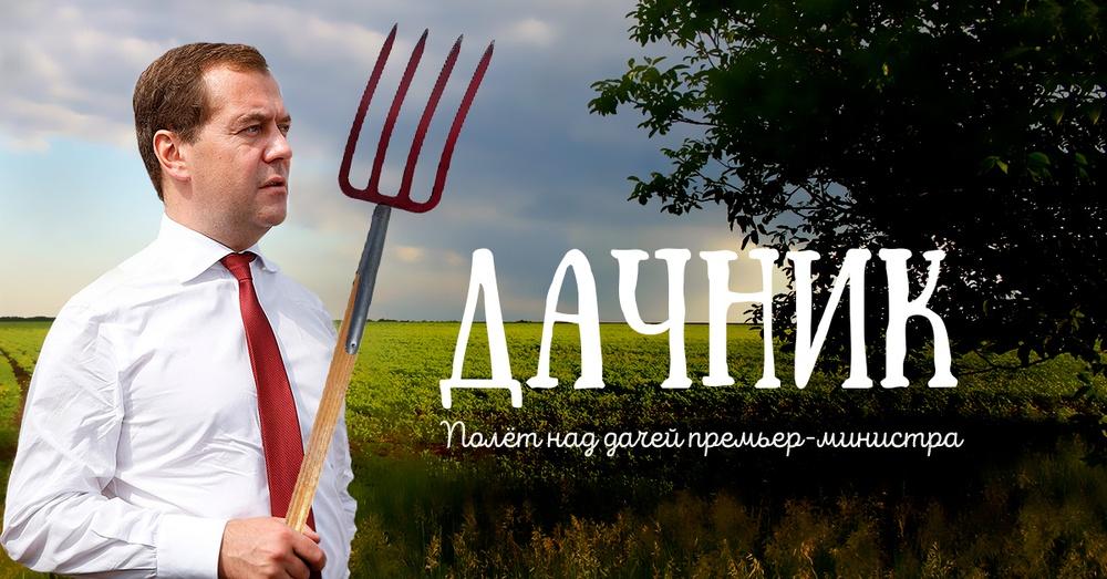 Картинки по запросу навальный медведев