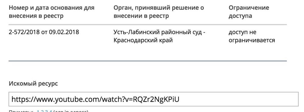 Материал Навального про Приходько, Дерипаску и Настю Рыбку внесен в реестр запрещенных сайтов