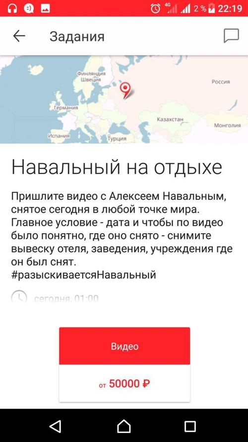 Навальный отправил каналу Life видео своего отдыха в Руане за 50 тысяч рублей