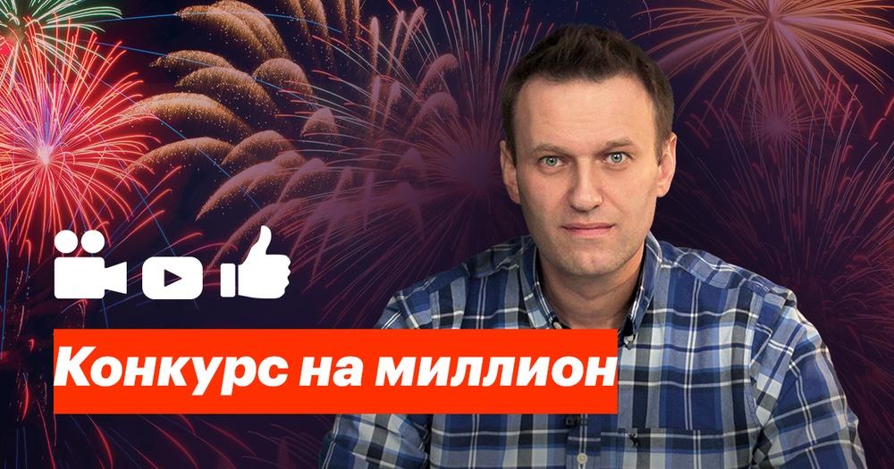 Навальный,в пику жирному кошельку путина узбеку бухановичу, объявил свой  конкурс на миллион