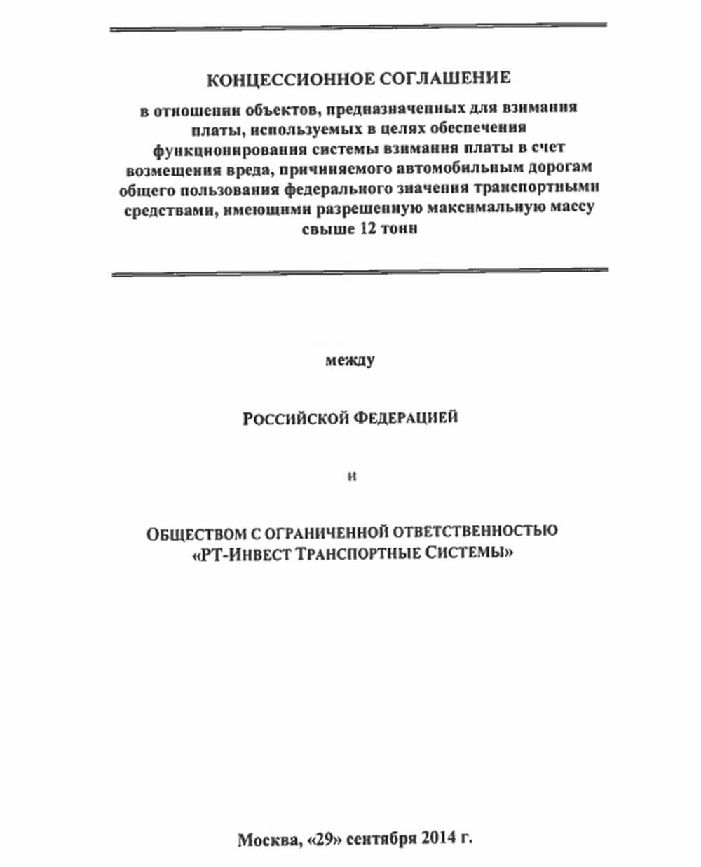 Алексей Навальный ФБК публикует секретное концессионное  Алексей Навальный ФБК публикует секретное концессионное соглашение по Платону