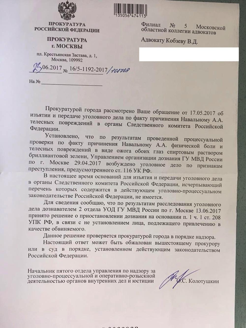 Ответ прокуратуры Российской Федерации