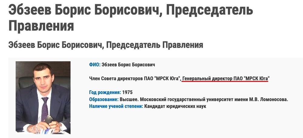 Эбзеев борис борисович биография личная жизнь