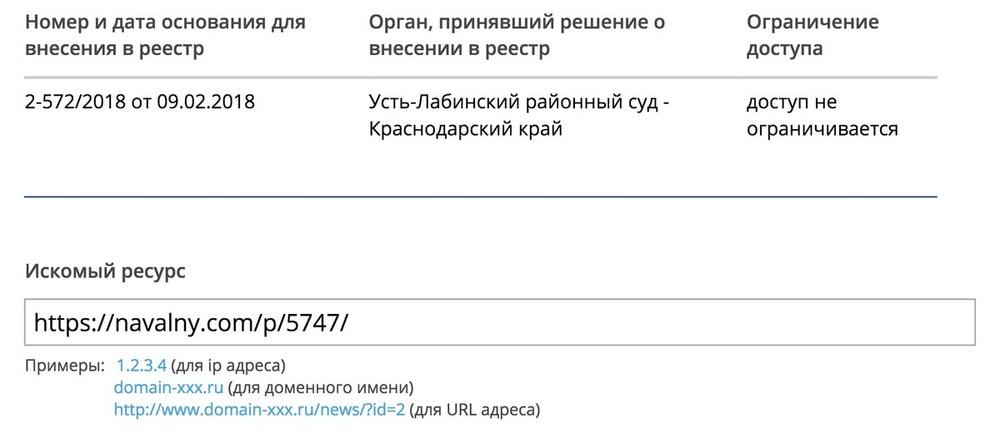 Материал Навального про Приходько, Дерипаску и Настю Рыбку внесен в реестр