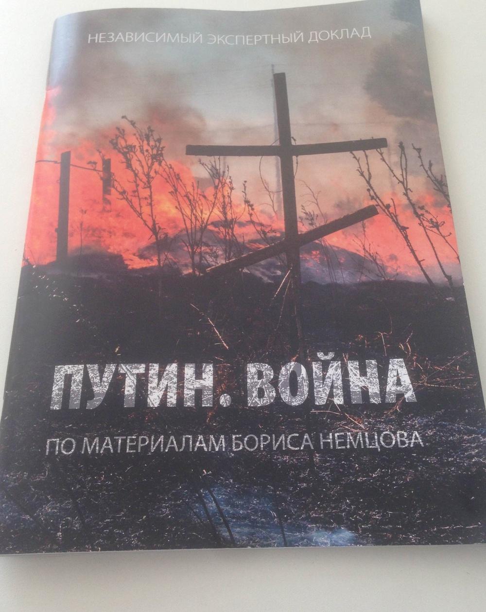 Доклад «Путин. Война»