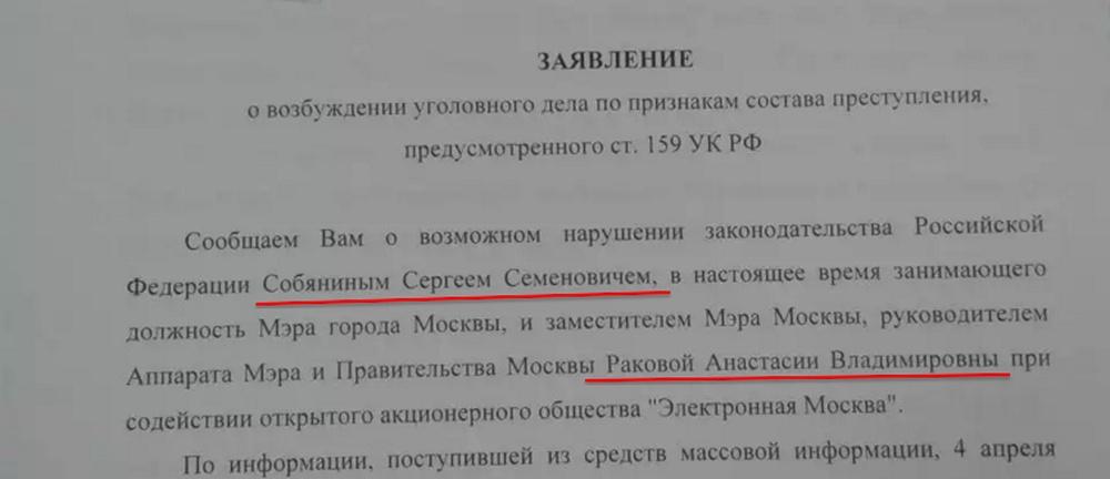 Образец заявления о возбуждении уголовного дела за клевету стороне заката