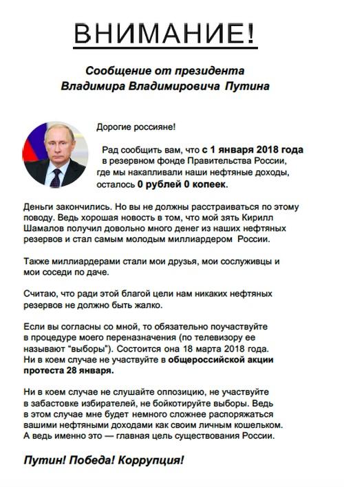 https://st.navalny.com/media/cache/f1/1b/f11bf9cc59f8d13265319ae1f2aa7c2f.jpg
