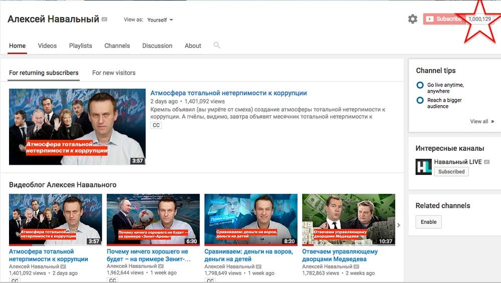 У Навального  есть первый миллион подписчиков