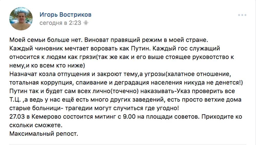 Трагедия в Кемерово Fd59dc2e0a35f921ca6551ed6b5aea24