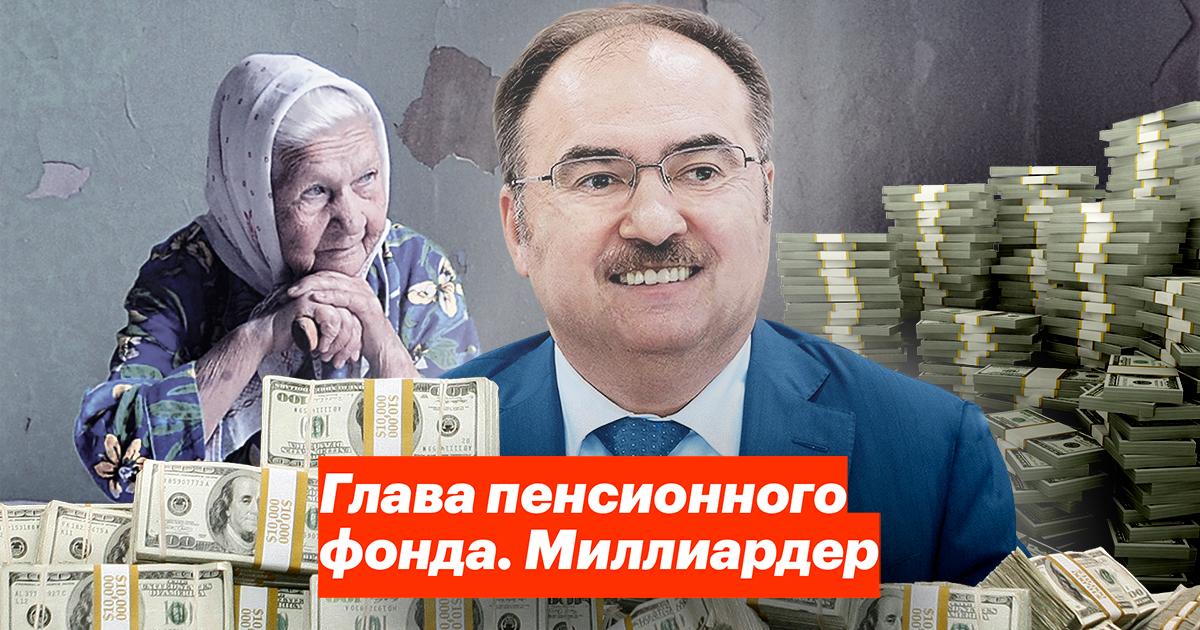 Глава Пенсионного фонда. Миллиардер
