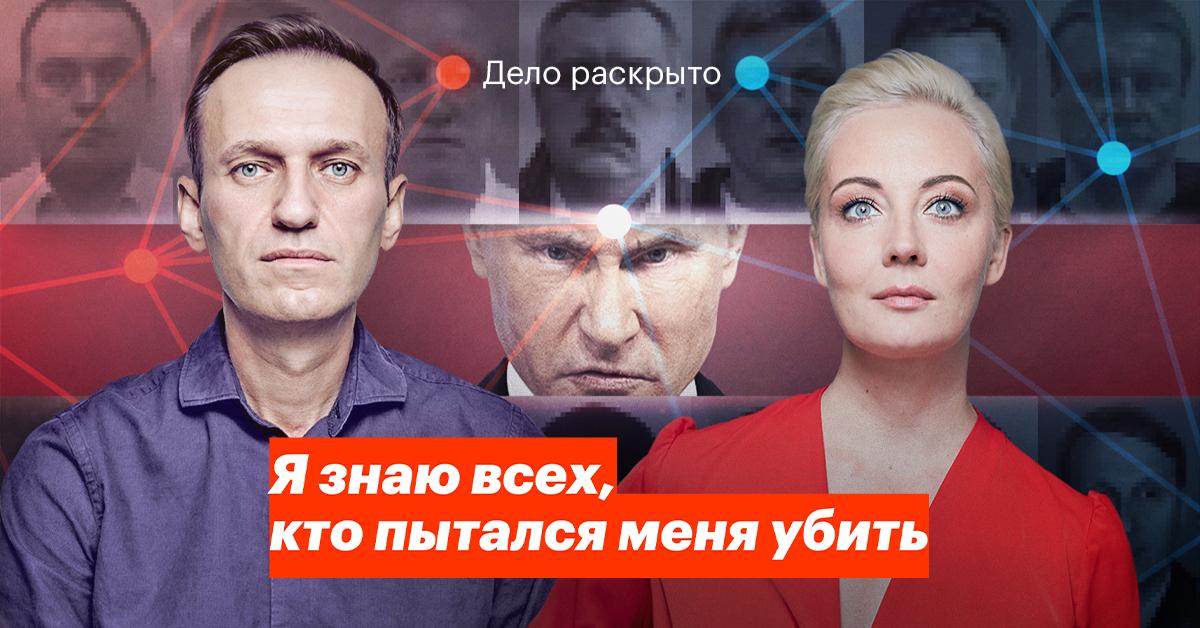 https://navalny.com/p/6446/