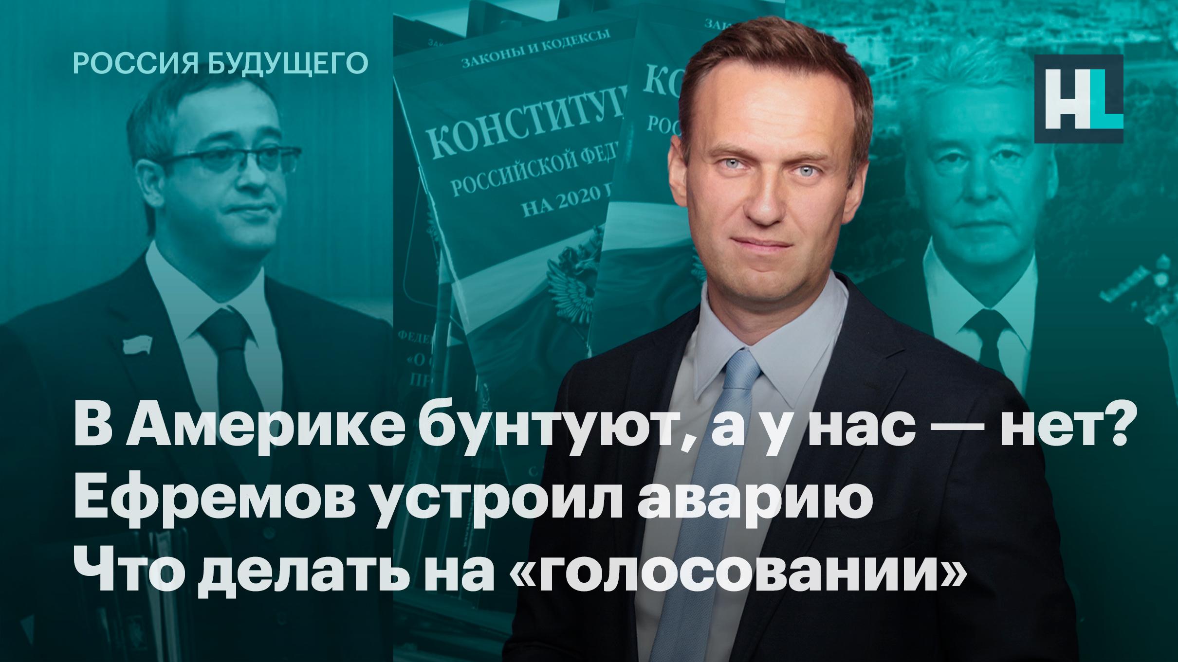 Шапошников, Ефремов, голосование за«обнуление»