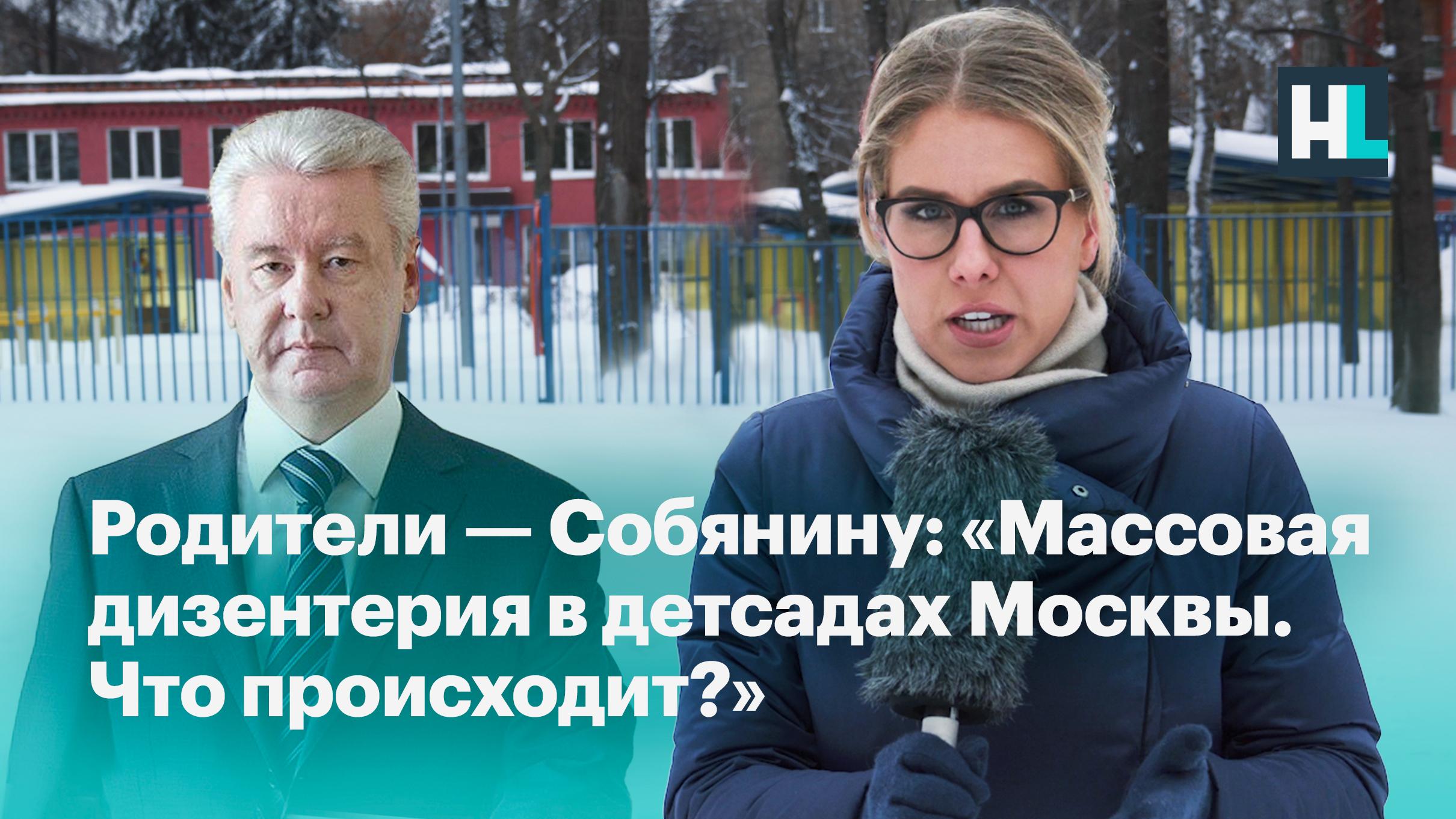 Массовое отравление детей вМоскве, которое скрывает Собянин