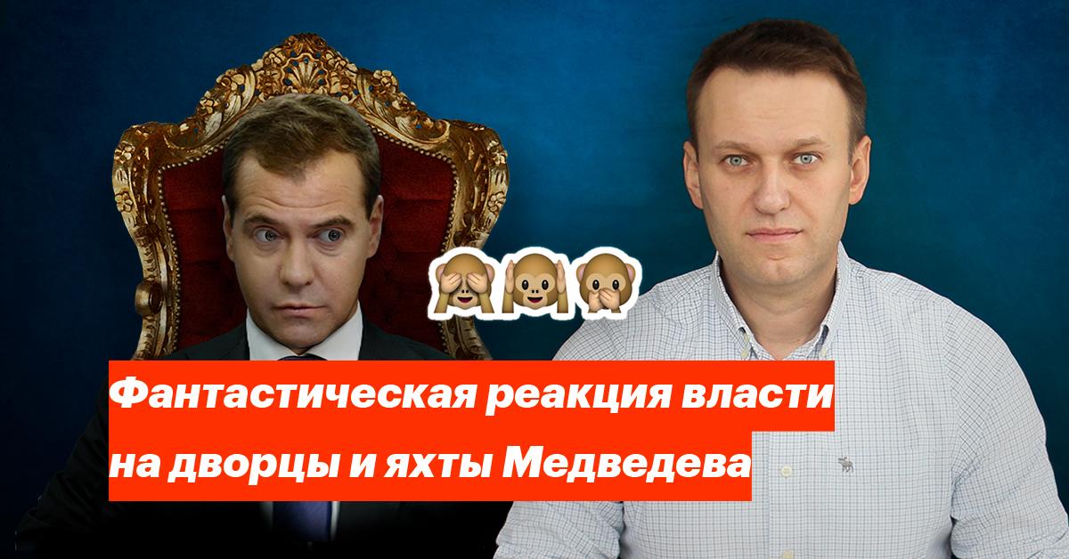 Дворцы есть,а нарушений нет: МВД не нашло фактов коррупции в материалах фильма