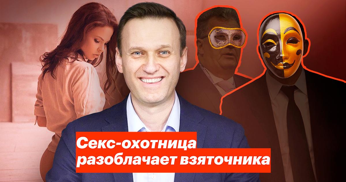 Алексей Навальный — Секс-охотница разоблачает взяточника
