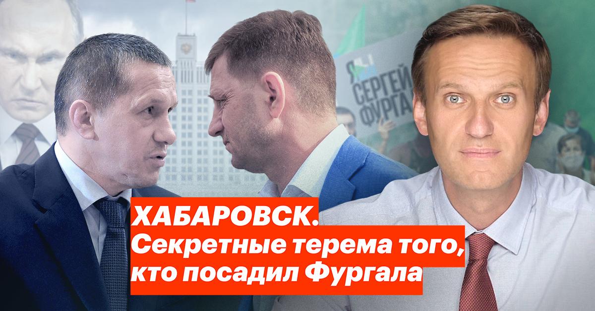 Навальный опубликовал расследование о том кто посадил Фургала.