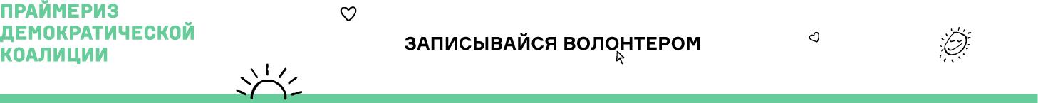 Записывайся волонтером праймериз демократической коалиции